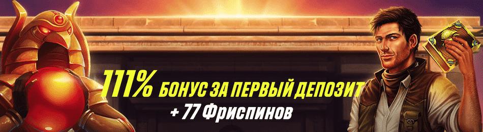 77 фриспинов бездепозитного бонуса PM Casino